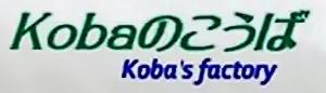 Kobaのこうば