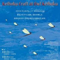 2015 Woodstick in Keihoku