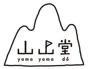 山山堂 ロゴ